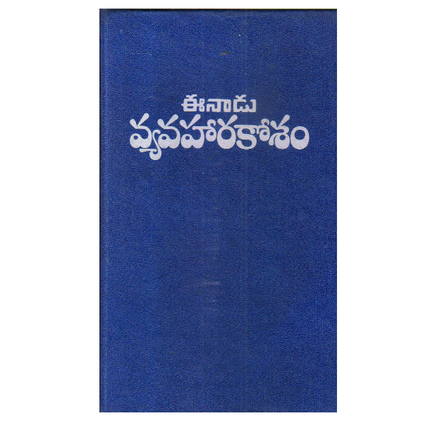 Ushodaya Collections at Best Book Centre